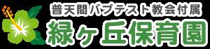 緑ヶ丘保育園 - 沖縄・宜野湾にある普天間バプテスト教会付属の保育所